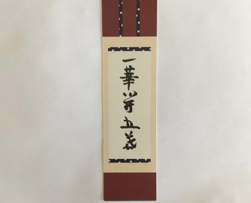 Este señalador fue el souvenir que Urasenke Argentina hizo para los festejos de su 65 aniversario el 27 de octubre de 2019. La caligrafía fue escrita por Arimidzu sensei